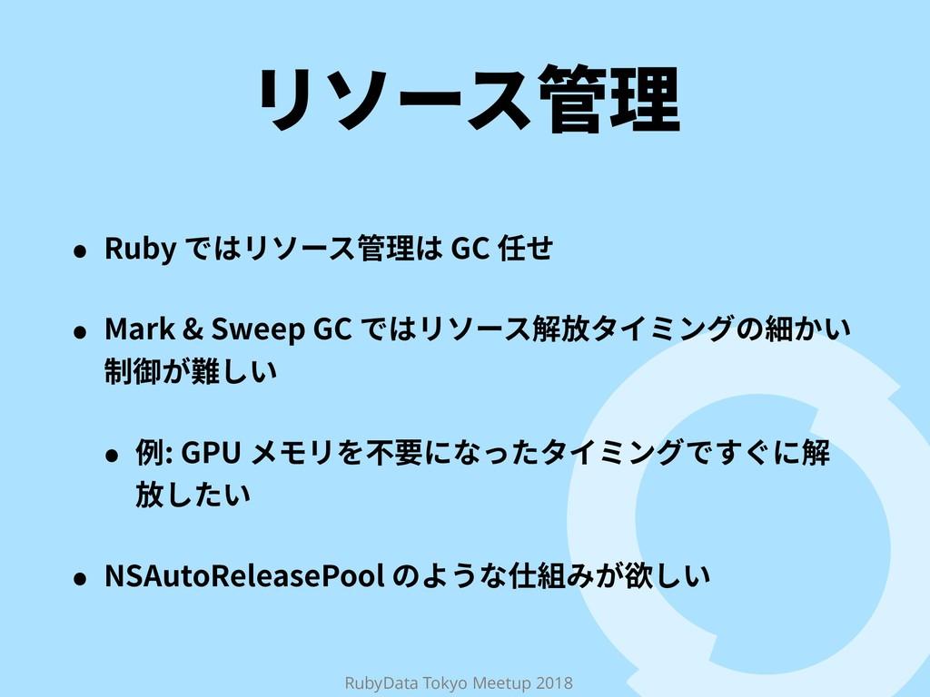 RubyData Tokyo Meetup 2018 ٔا٦أ盖椚 ˖ 3VCZדכٔا٦أ...