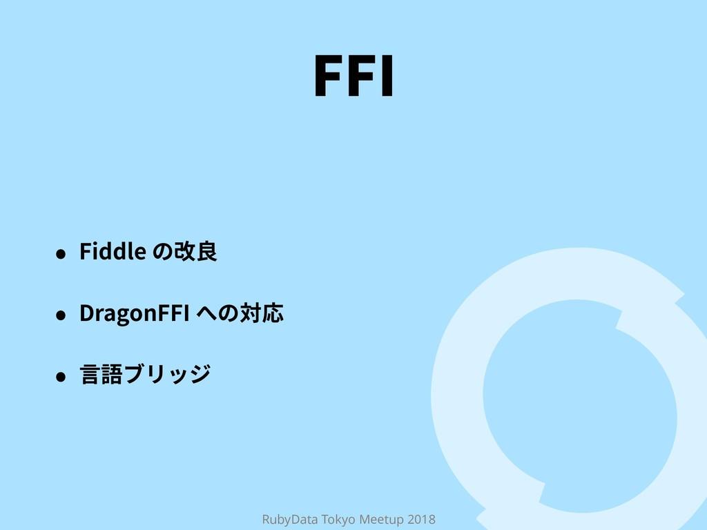 RubyData Tokyo Meetup 2018 ''* ˖ 'JEEMFך何葺 ˖ ...