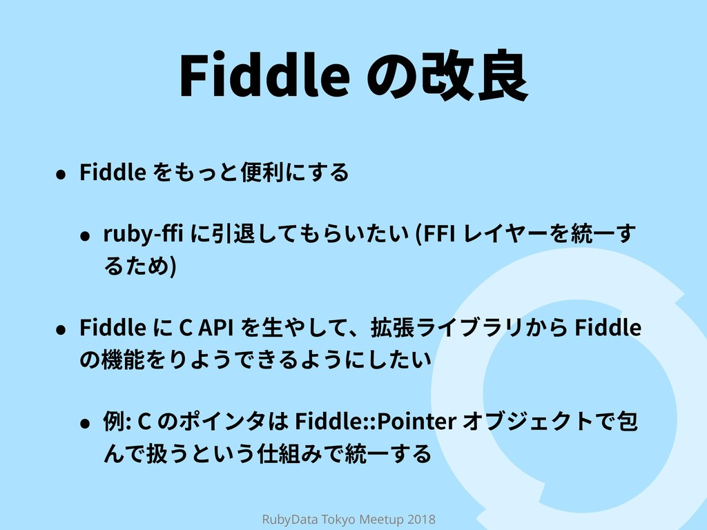 RubyData Tokyo Meetup 2018 'JEEMFך何葺 ˖ 'JEEMF...