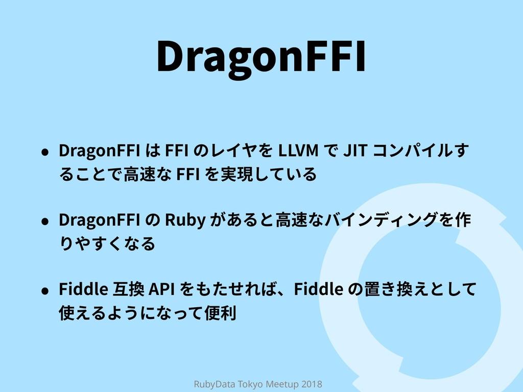 RubyData Tokyo Meetup 2018 %SBHPO''* ˖ %SBHPO''...