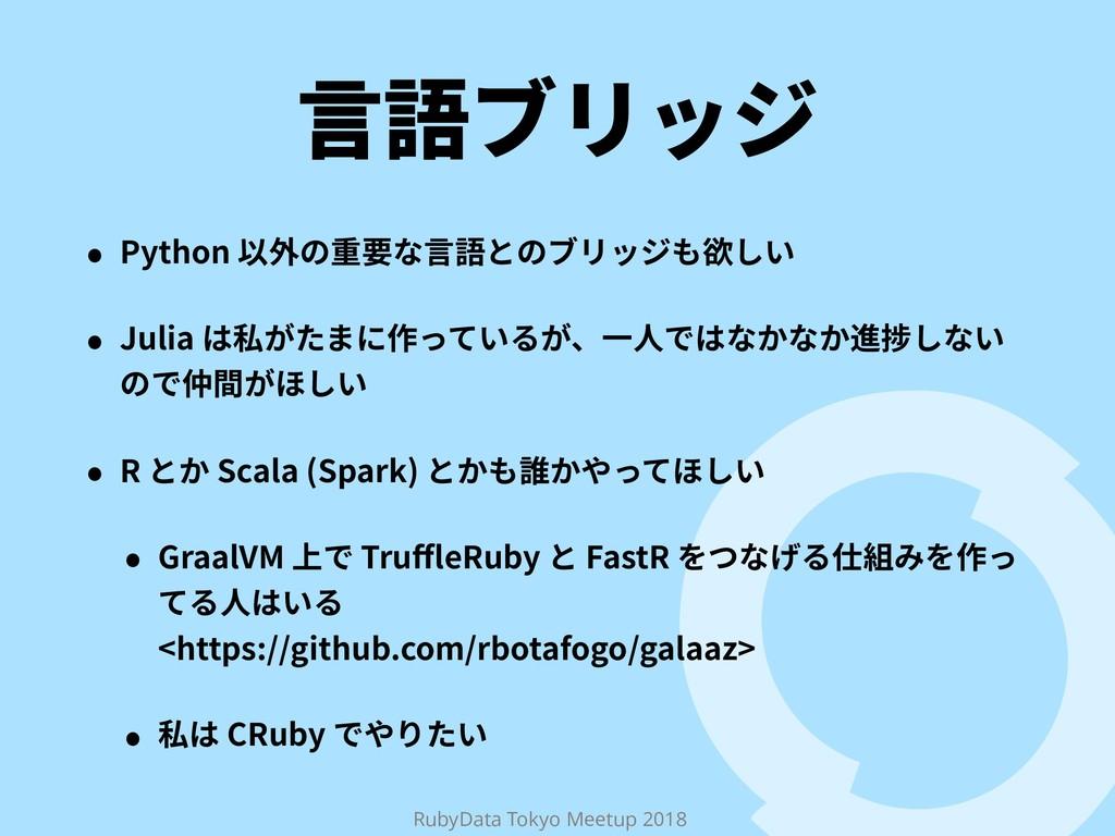 RubyData Tokyo Meetup 2018 鎉铂ـٔحآ ˖ 1ZUIPO⟃㢩ךꅾ...