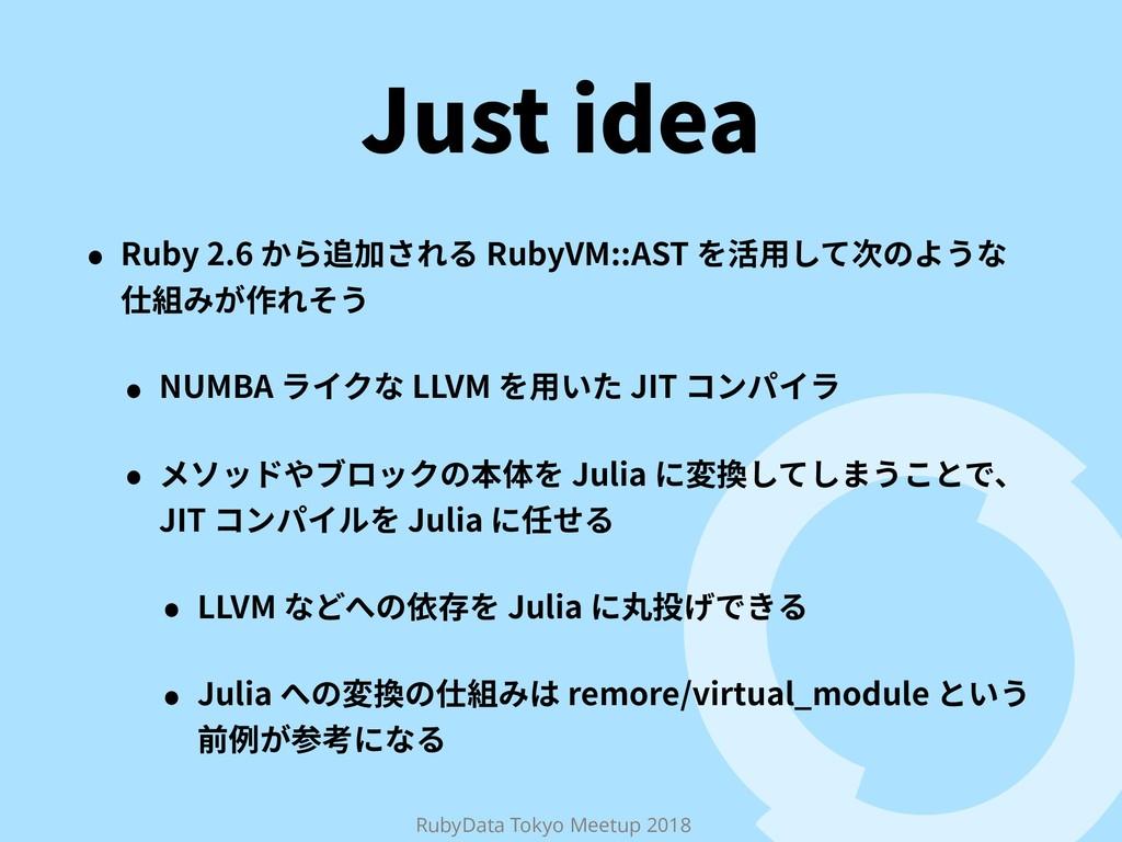 RubyData Tokyo Meetup 2018 +VTUJEFB ˖ 3VCZ...