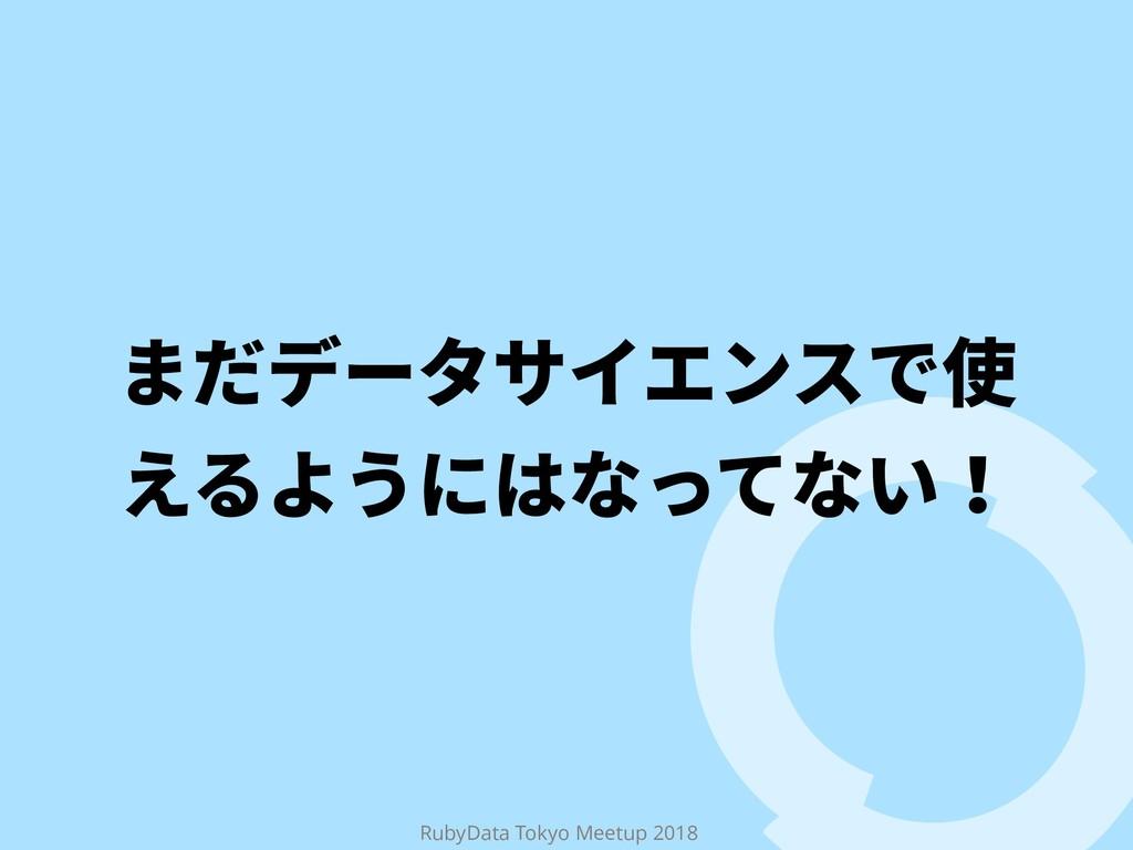 RubyData Tokyo Meetup 2018 תر٦ة؟؎ؒٝأד⢪ ִ״ֲחכז...