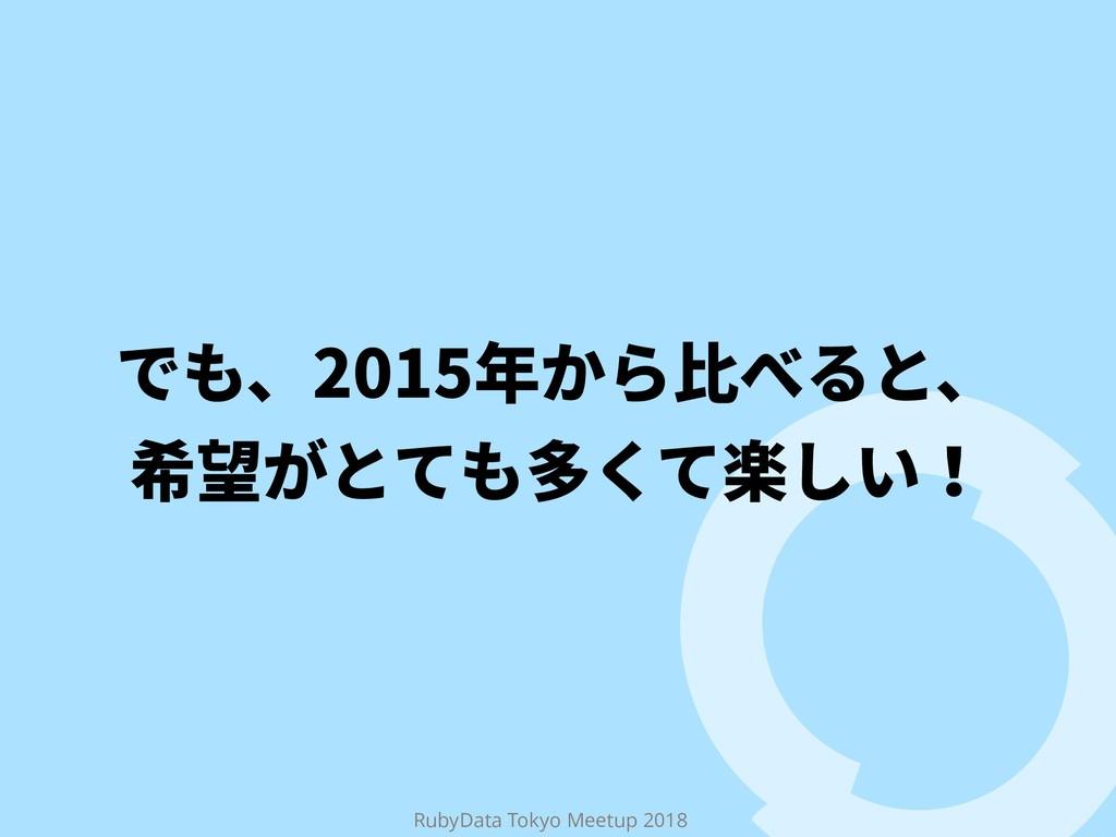 RubyData Tokyo Meetup 2018 דծ䎃ַ嫰ץהծ 䋞劄ָה...