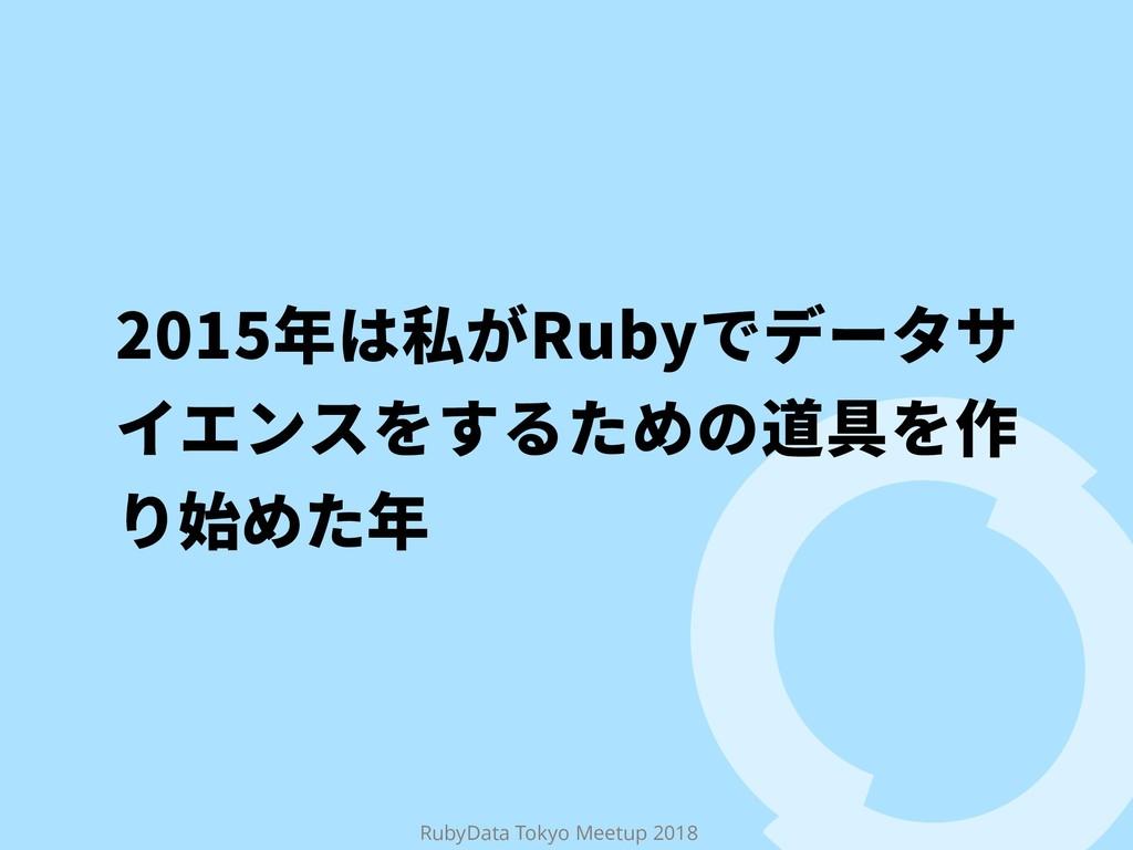 RubyData Tokyo Meetup 2018 䎃כ猘ָ3VCZדر٦ة؟ ؎ؒ...
