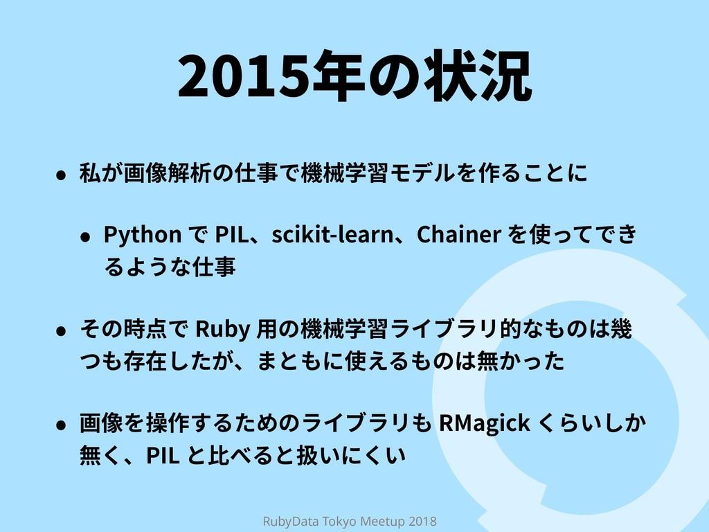 RubyData Tokyo Meetup 2018 䎃ך朐屣 ˖ 猘ָ歗⫷鍑匿ך➬✲...