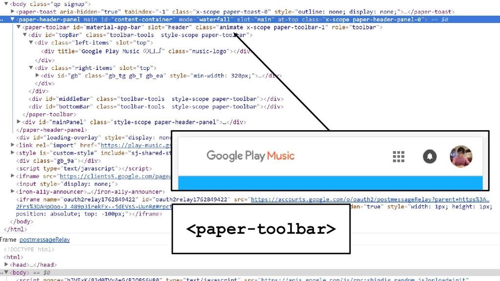 <paper-toolbar>