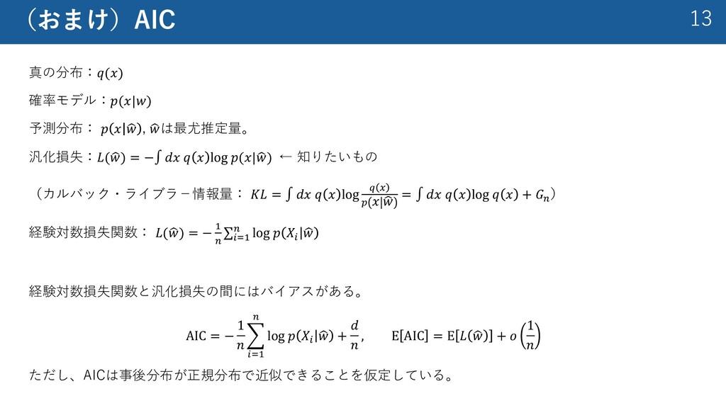 13 (おまけ)AIC 真の分布:𝑞(𝑥) 確率モデル:𝑝(𝑥|𝑤) 予測分布: 𝑝 𝑥 * ...