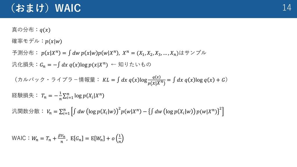14 (おまけ)WAIC 真の分布:𝑞(𝑥) 確率モデル:𝑝(𝑥|𝑤) 予測分布: 𝑝 𝑥 𝑋...