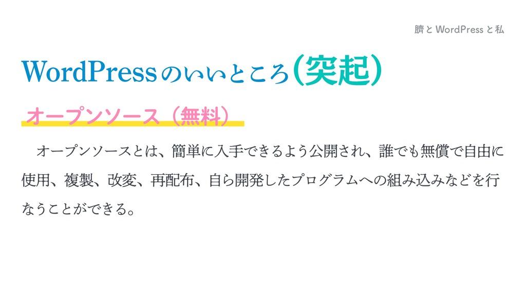 臍とWordPressと私 WordPressのいいところ (突起) オープンソース(無料) ...