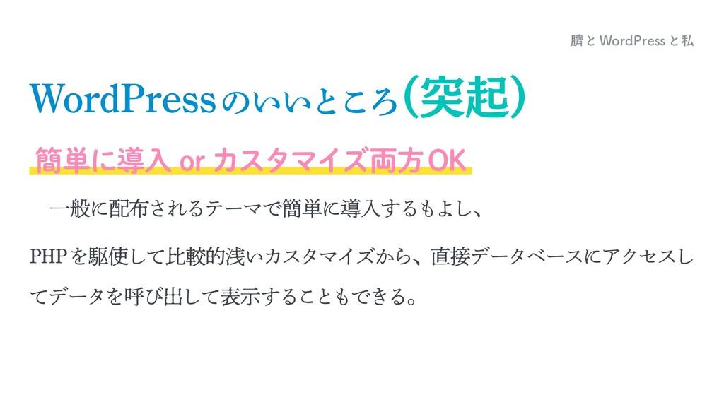 臍とWordPressと私 WordPressのいいところ (突起) 簡単に導入 or カスタ...
