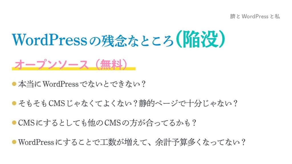 臍とWordPressと私 WordPressの残念なところ (陥没) オープンソース(無料)...