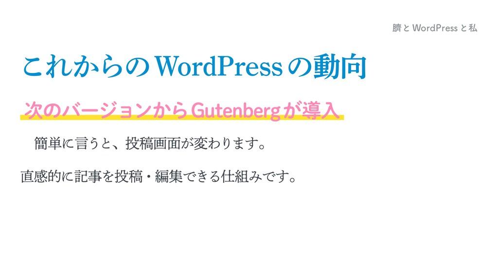 臍とWordPressと私 これからのWordPressの動向 次のバージョンからGutenb...
