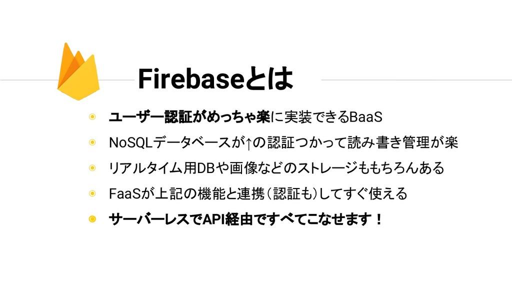 Firebaseとは ◉ ユーザー認証がめっちゃ楽に実装できるBaaS ◉ NoSQLデータベ...