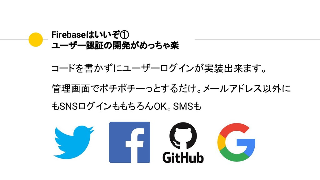 Firebaseはいいぞ① ユーザー認証の開発がめっちゃ楽 コードを書かずにユーザーログインが...