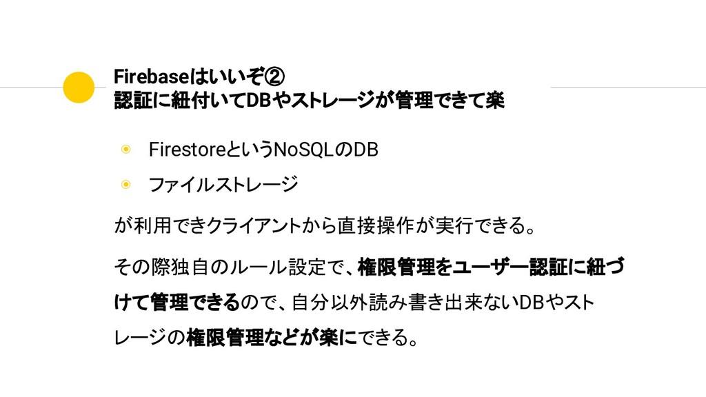 Firebaseはいいぞ② 認証に紐付いてDBやストレージが管理できて楽 ◉ Firestor...
