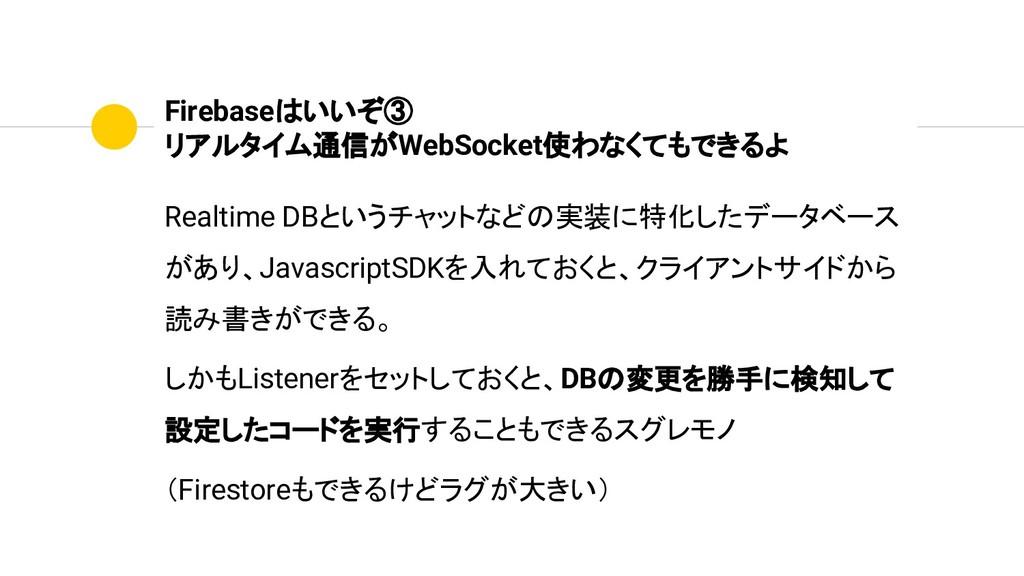Firebaseはいいぞ③ リアルタイム通信がWebSocket使わなくてもできるよ Real...
