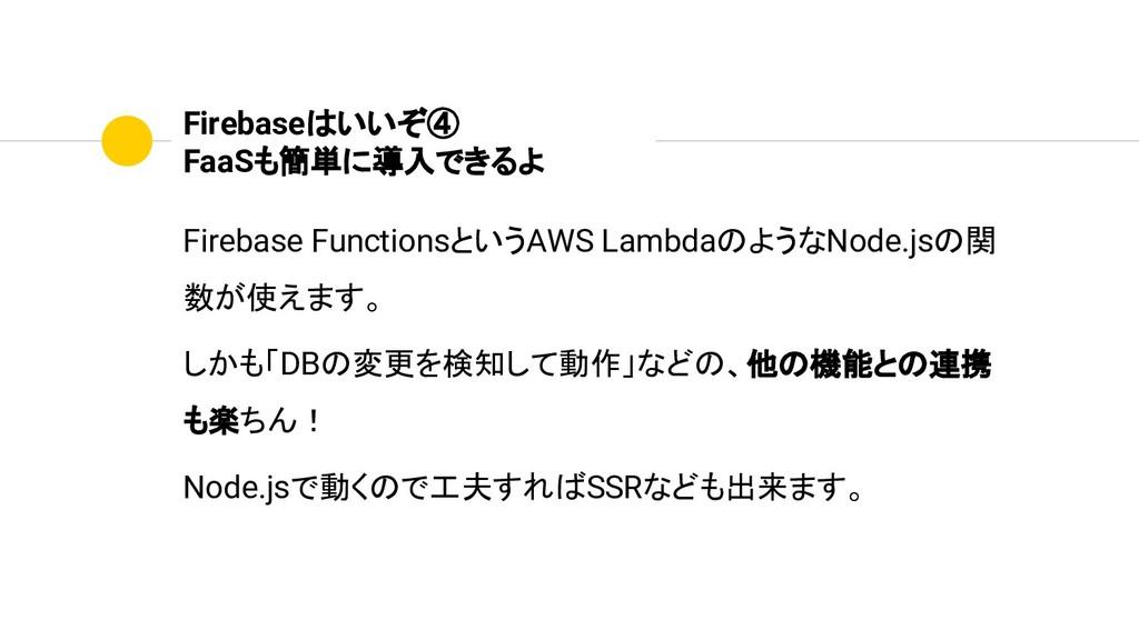 Firebaseはいいぞ④ FaaSも簡単に導入できるよ Firebase Functions...