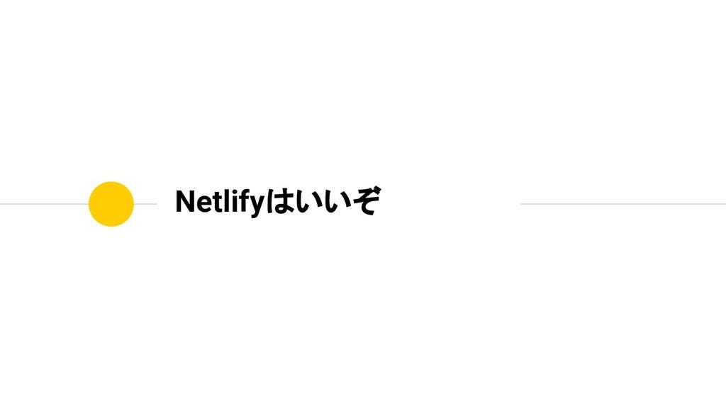 Netlifyはいいぞ