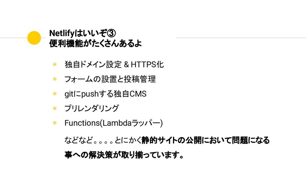 Netlifyはいいぞ③ 便利機能がたくさんあるよ ◉ 独自ドメイン設定 & HTTPS化 ◉...