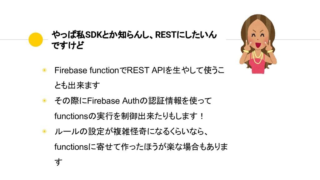 やっぱ私SDKとか知らんし、RESTにしたいん ですけど ◉ Firebase functio...