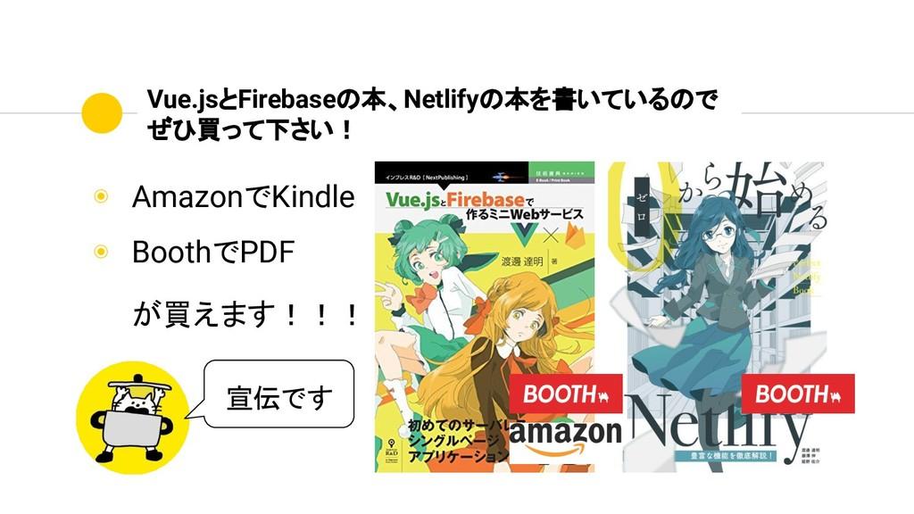 Vue.jsとFirebaseの本、Netlifyの本を書いているので ぜひ買って下さい! ◉...