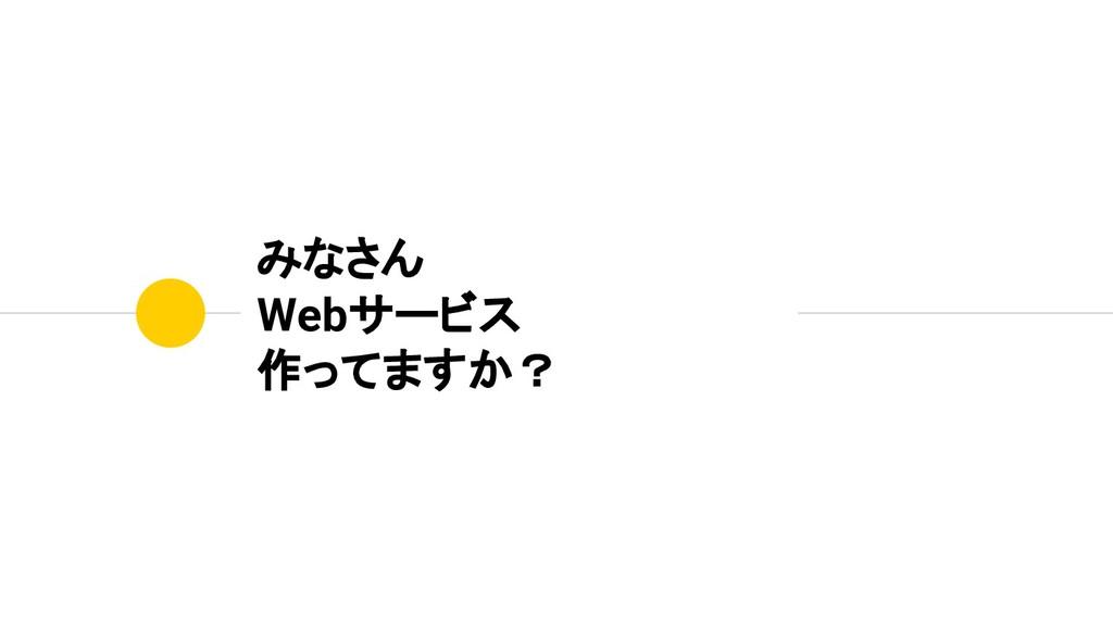 みなさん Webサービス 作ってますか?