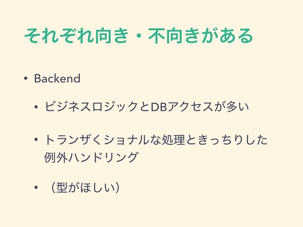 ͦΕͧΕ͖ɾෆ͖͕͋Δ • Backend • ϏδωεϩδοΫͱDBΞΫηε͕ଟ͍ • ...