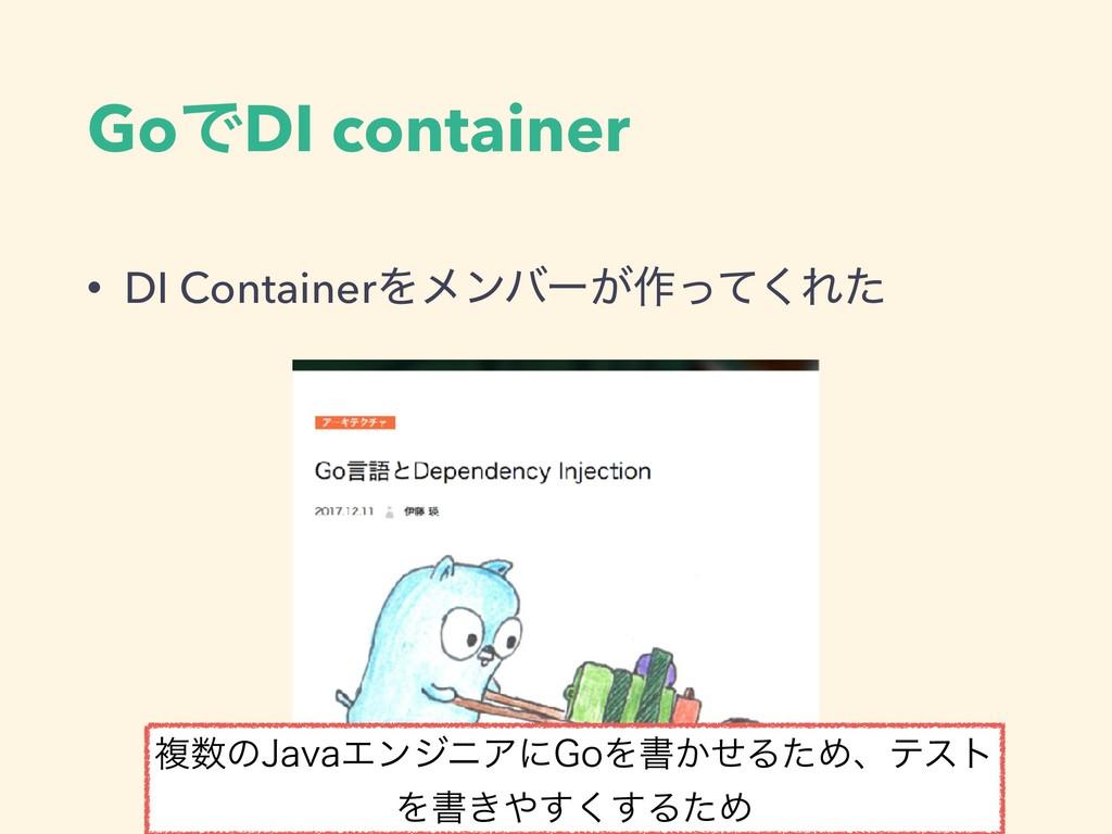GoͰDI container • DI ContainerΛϝϯόʔ͕࡞ͬͯ͘Εͨ ෳͷ+...