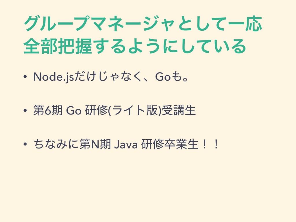 άϧʔϓϚωʔδϟͱͯ͠ҰԠ શ෦Ѳ͢ΔΑ͏ʹ͍ͯ͠Δ • Node.js͚ͩ͡Όͳ͘ɺGo...