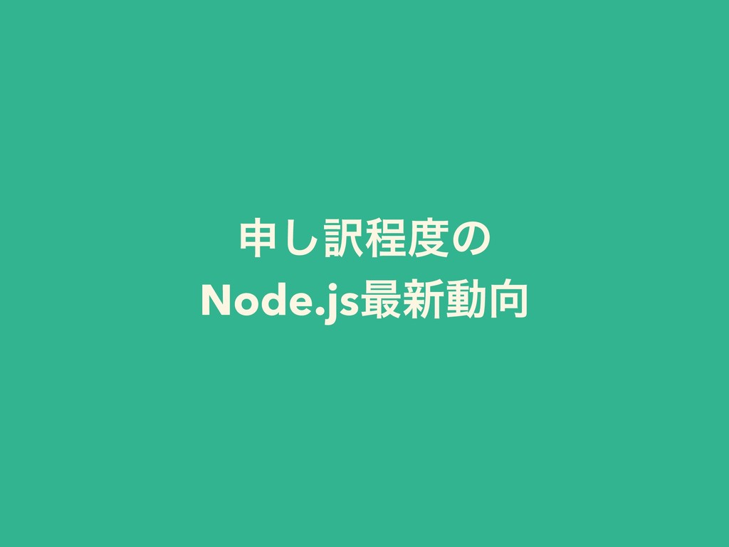 ਃ͠༁ఔͷ Node.js࠷৽ಈ