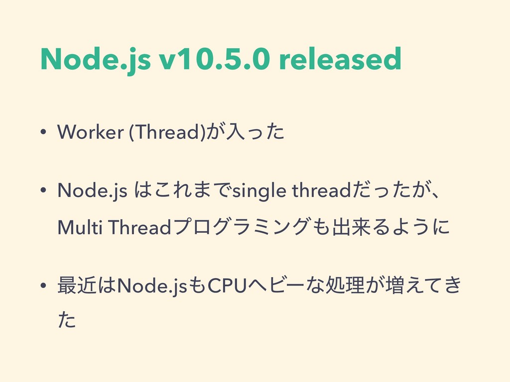 Node.js v10.5.0 released • Worker (Thread)͕ೖͬͨ ...