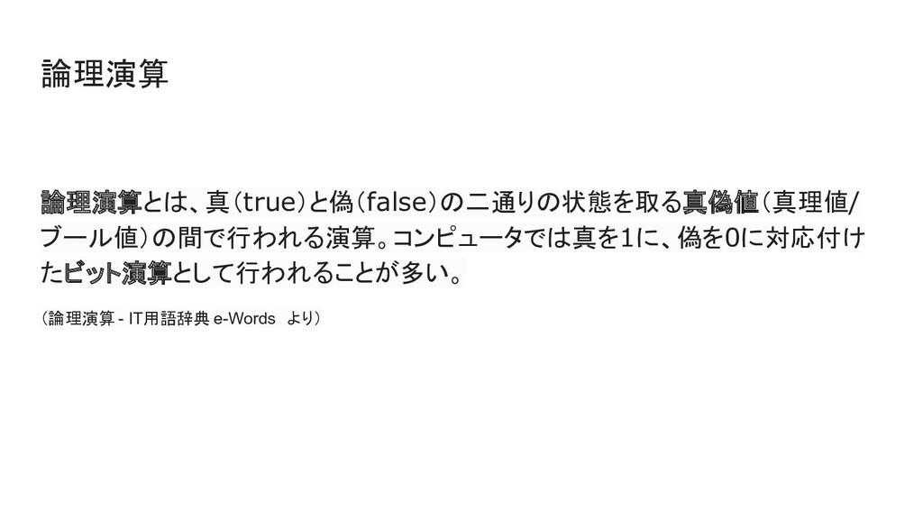 論理演算 論理演算とは、真(true)と偽(false)の二通りの状態を取る真偽値(真理値/ ...