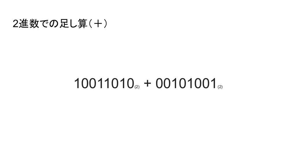 2進数での足し算(+) 10011010 (2) + 00101001 (2)