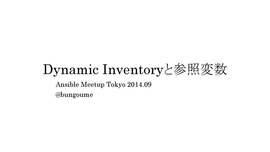 Dynamic Inventoryと参照変数 Ansible Meetup Tokyo 201...