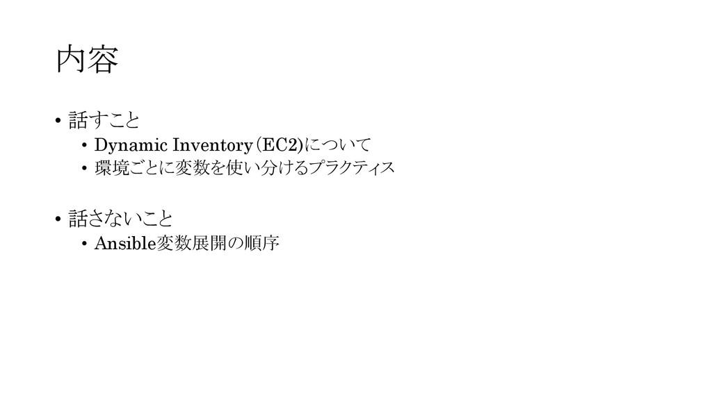 内容 • 話すこと • Dynamic Inventory(EC2)について • 環境ごとに変...