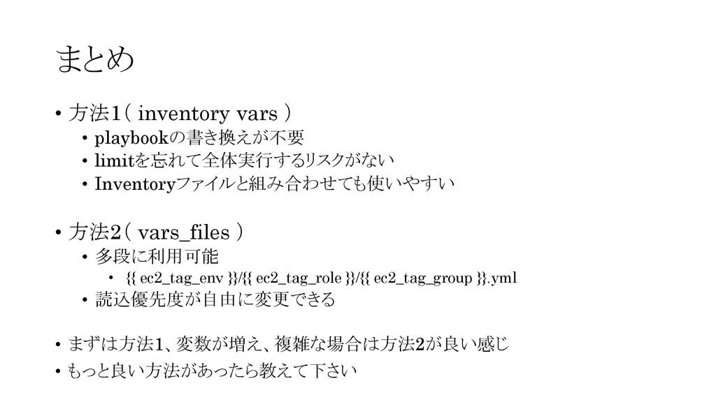 まとめ • 方法1( inventory vars ) • playbookの書き換えが不要 ...