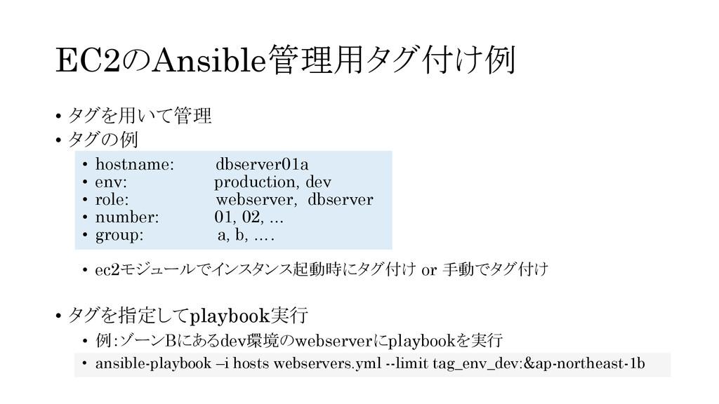 EC2のAnsible管理用タグ付け例 • タグを用いて管理 • タグの例 • hostnam...