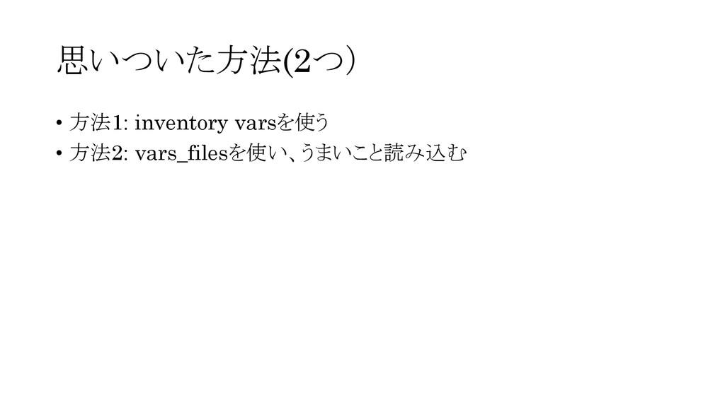 思いついた方法(2つ) • 方法1: inventory varsを使う • 方法2: var...