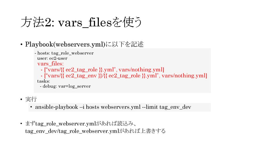方法2: vars_filesを使う • Playbook(webservers.yml)に以...