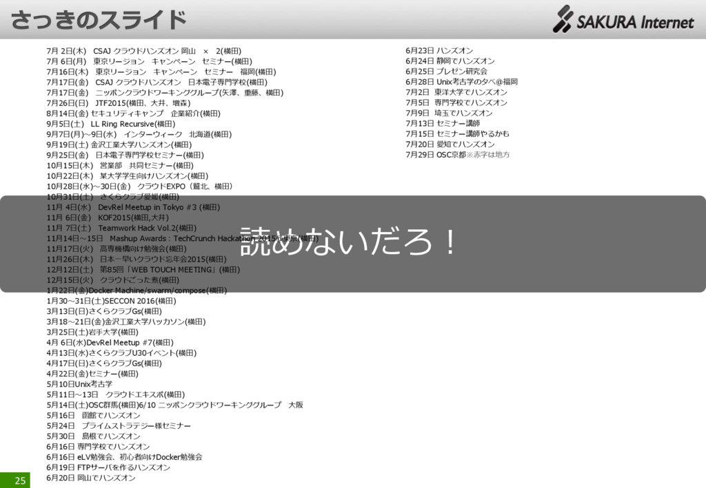 25 読めないだろ! 7月 2日(木) CSAJ クラウドハンズオン 岡山 × 2(横田) 7...