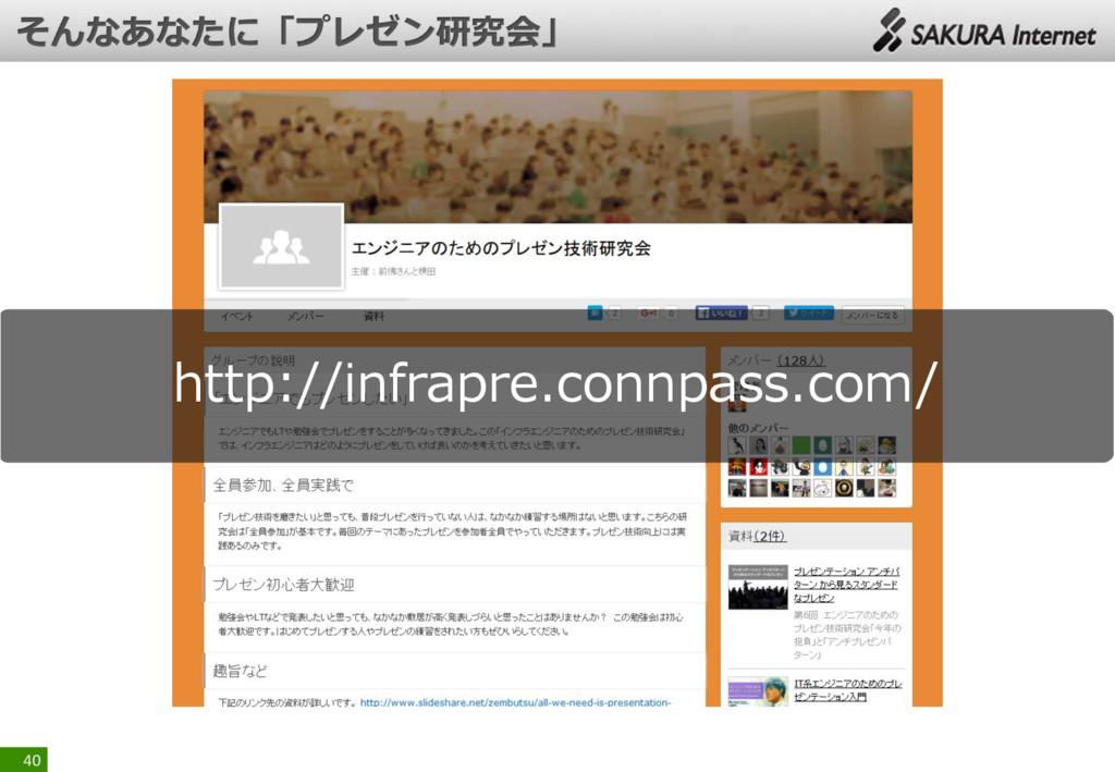 40 http://infrapre.connpass.com/