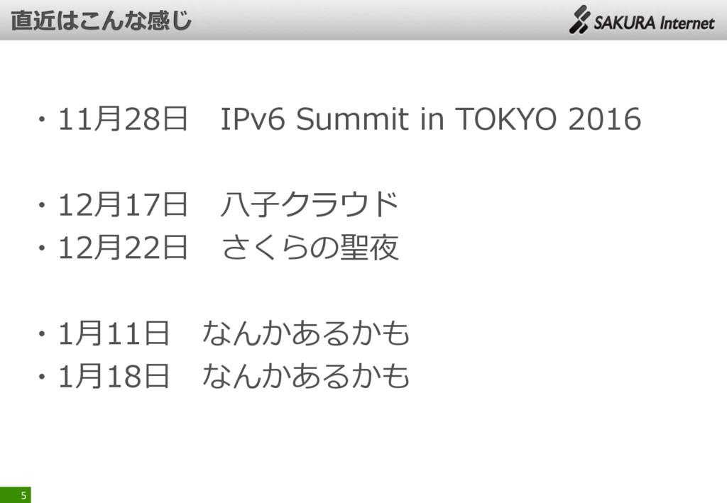 ・11月28日 IPv6 Summit in TOKYO 2016 ・12月17日 八子クラウ...
