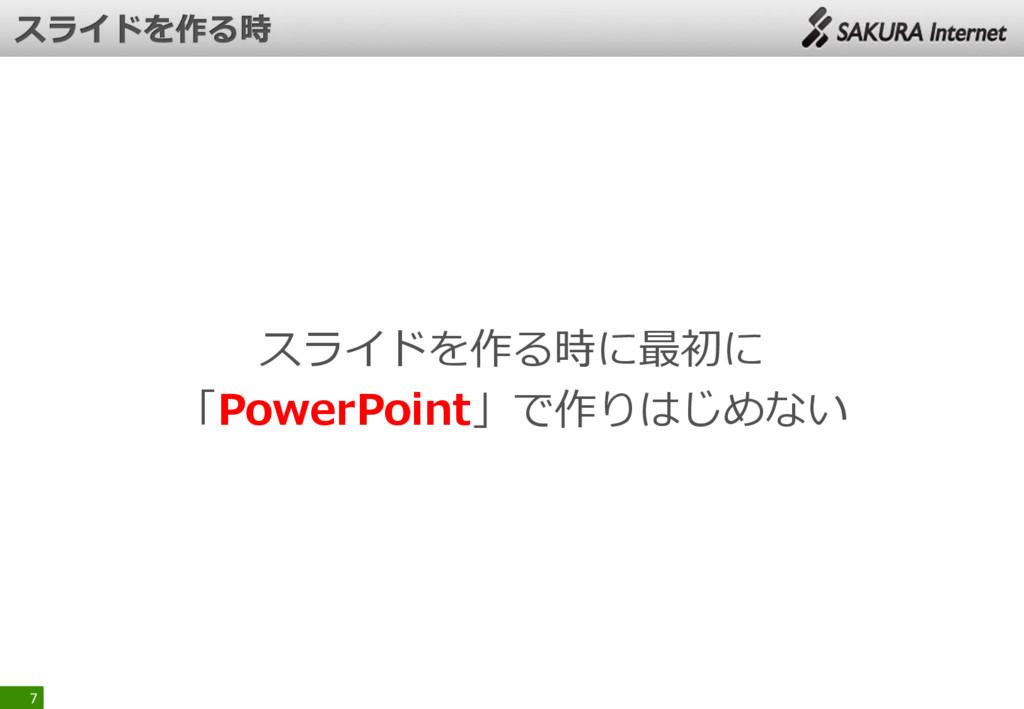 スライドを作る時に最初に 「PowerPoint」で作りはじめない 7