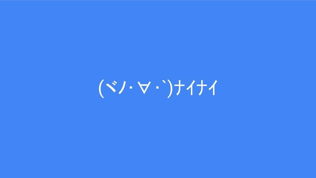 (ヾノ・∀・`)ナイナイ