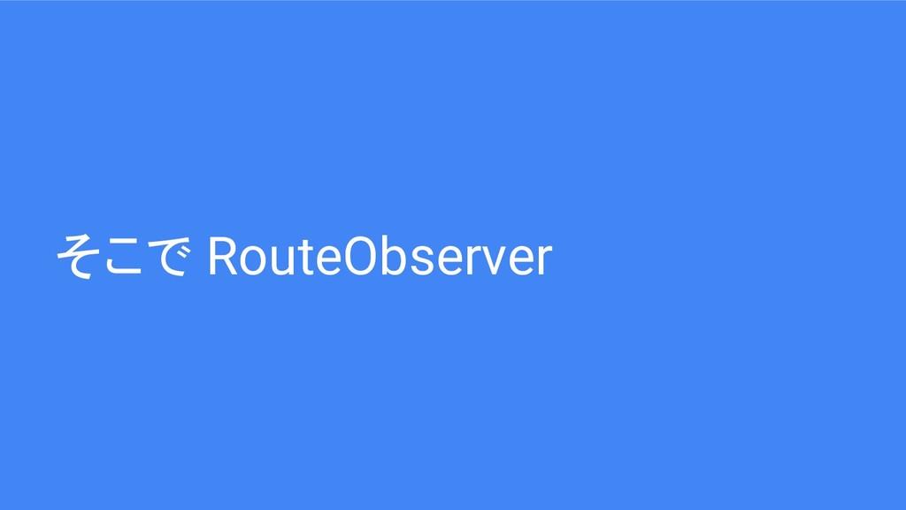 そこで RouteObserver