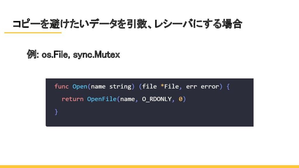 コピーを避けたいデータを引数、レシーバにする場合 例: os.File, sync.Mute...