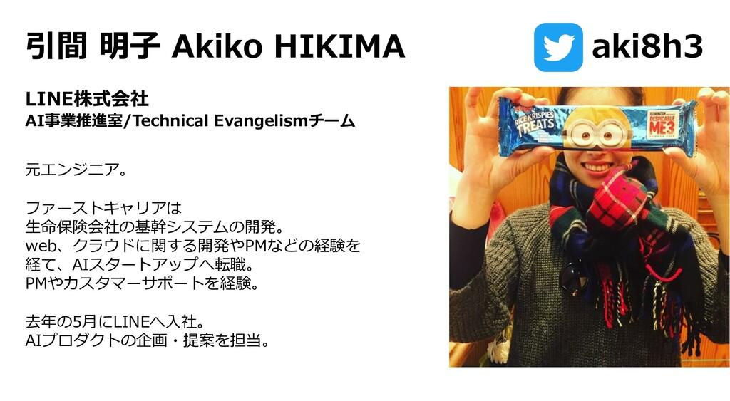 引間 明⼦ Akiko HIKIMA 元エンジニア。 LINE株式会社 AI事業推進室/Tec...