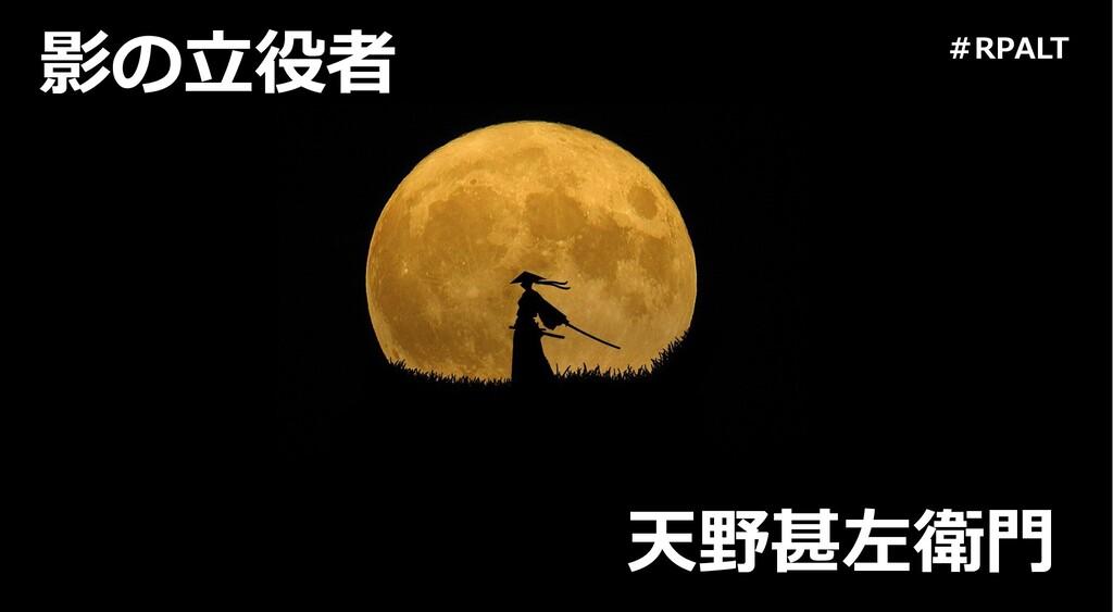 影の⽴役者 天野甚左衛⾨ #RPALT