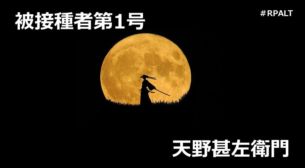 影の⽴役者 天野甚左衛⾨ 天野甚左衛⾨ 被接種者第1号 #RPALT